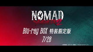 NOMAD メガロボクス2 Blu-ray BOX(特装限定版)CM
