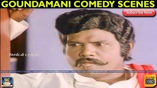 கவுண்டமணி &செந்தில் மற்றும் மனோரமா இனைந்து அசத்திய காமெடி காட்சிகள் Rasathi Rojakili Comedy Scenes