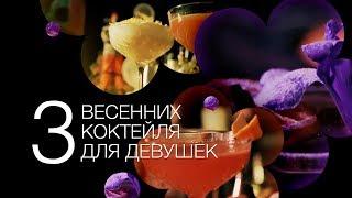 3 весенних коктейля для девушек