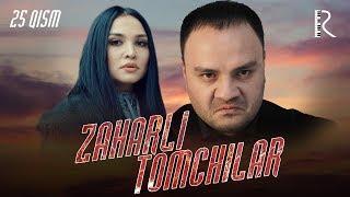 Zaharli tomchilar (o'zbek serial) | Захарли томчилар (узбек сериал) 25-qism
