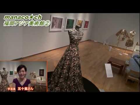 福岡アジア美術館(2) (FUKUOKA ASIAN ART MUSEUM)
