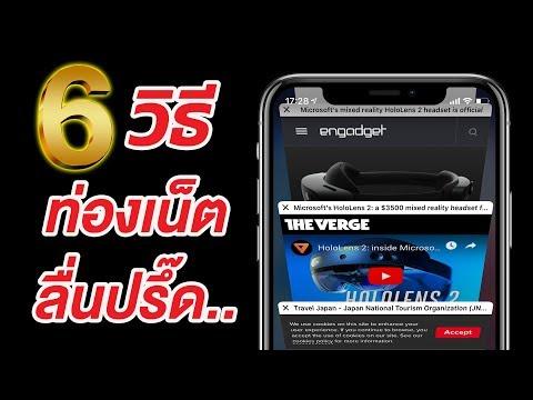 6 เทคนิคใช้งาน Safari ที่ทำให้การท่องเว็บลื่นปรื๊ดบน IPhone | สอนใช้ IPhone ง่ายนิดเดียว