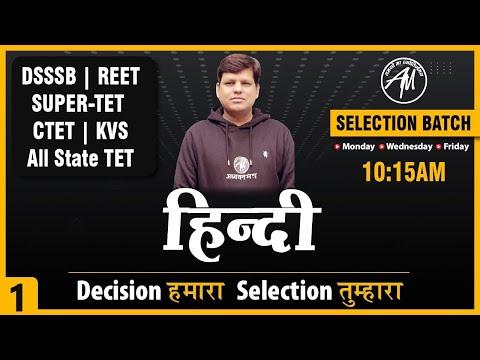 हिन्दी | DSSSB REET SUPER-TET CTET KVS ALL STATE TET | CLASS-1 | RAHUL SIR | ADHYAYAN MANTRA |