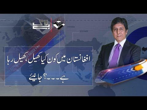 Failed US policies in Afghanistan Bay Laag With Ejaz Haider 22 August 2017