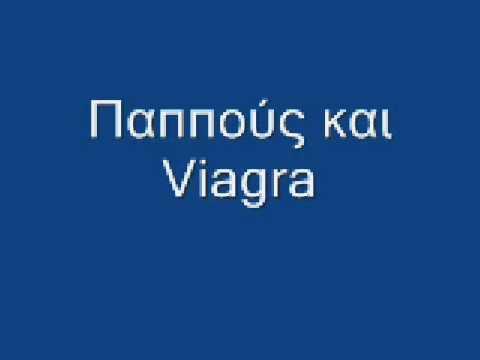 Ελληνοφρένεια - Παππούς & Viagra