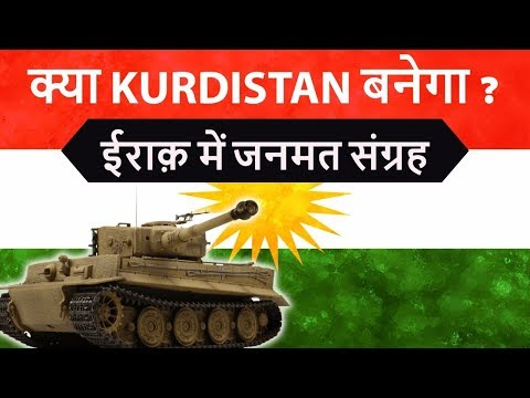 क्या Kurdistan बनेगा? ईराक़ में जनमत संग्रह - Iraqi Kurdistan independence referendum, 2017