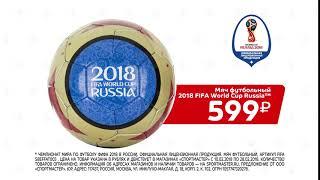 Мастер Спортивных Подарков - Мяч FIFA