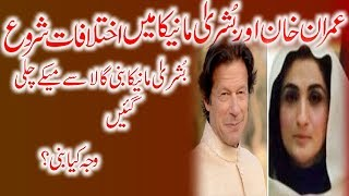 Imran Khans Wife Bushra Manika||Bushra Manika Bani Gala Se Maike Chali Gyeen|