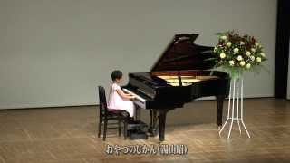 越谷のピアノ教室 あいだ音楽院 第1回ピアノ発表会 開催日:2013年9月2...