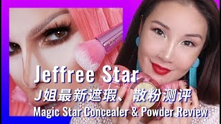 【All ENG】Jeffree Star Magic Star Concealer & Powder Review | J姐的最新遮瑕、散粉测评