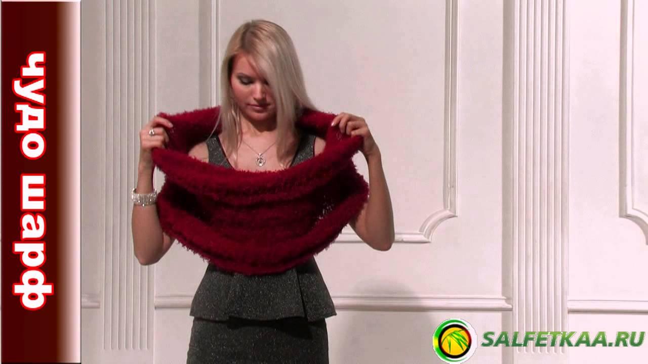Инструкцию шарф трансформер