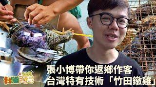 返鄉作客|張小博帶你看台灣特有技術「竹田鐓雞」