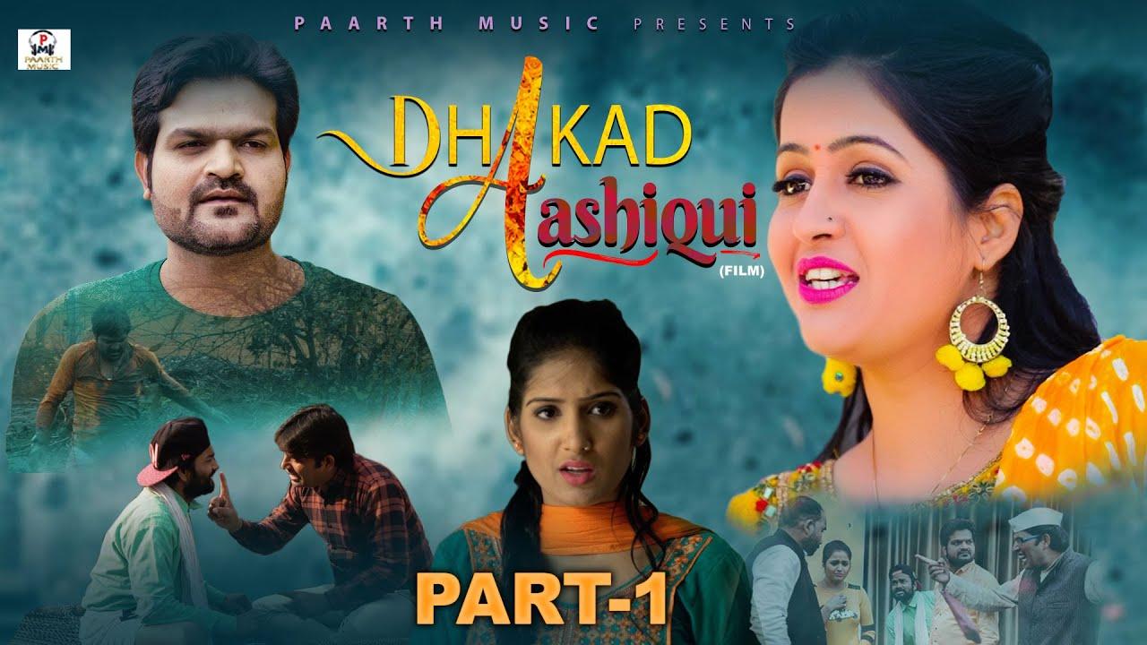 DHAKAD AASHIQUI-{part-1}#latest haryanvi movie#pradeep sonu#kavita joshi#new haryanvi movie#hindi pm