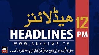 ARY News Headlines | Plant for Pakistan drive aims to make country green| 12PM | 18 August 2019