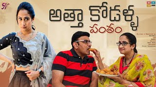 అత్తా కోడళ్ళ పంతం..!    Nandu's World    CRAZY Family 2021    Telugu Vlog    Telugu Webseries