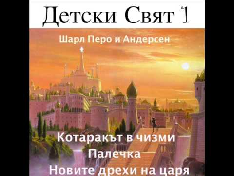 Dimitar Valtchev: Palechka; Hans Christian Andersen - Lyricist