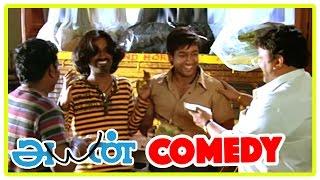 Ayan Comedy Scenes | Ayan | Jagan Comedy | Surya & Jagan Comedy Scene | Tamil Movie Comedy Scene