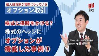 保有株式のヘッジにプットオプションを活用した取引事例 その①」 2015年...