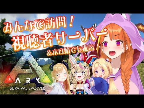【ARK】視聴者サーバー訪問!&みんなで遊ぼ!【桐生ココ/ホロライブ】
