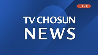 [TV조선 LIVE] 2월 20일 (목) 뉴스 9 - 폐렴 사망자