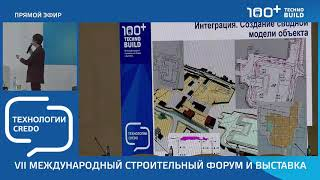 """Форум 100+ Techno Build """"Технологии КРЕДО для информационного моделирования площадных объектов"""""""