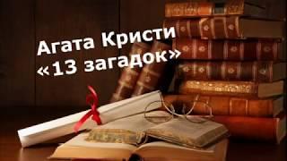 13 ЗАГАДОК Агата Кристи радиопостановка детективного рассказа