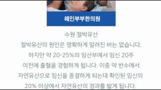 절박유산의 원인 증상 치료