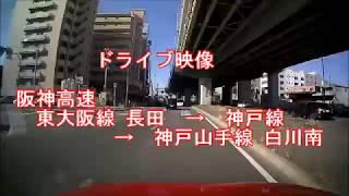 阪神高速 東大阪線長田→神戸線→神戸山手線白川南 ドライブ映像