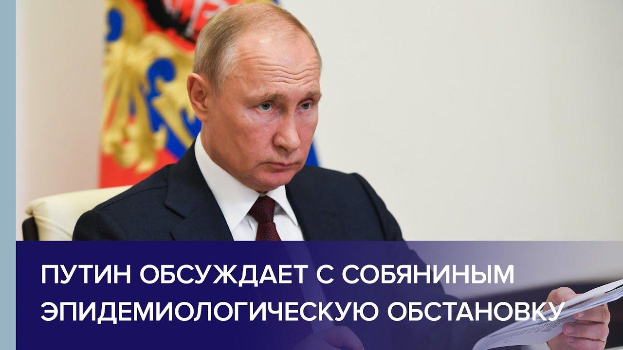 Путин обсудил с Собяниным эпидемиологическую обстановку в Москве