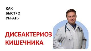 Дисбактериоз кишечника - правда или ложь. Лечение дисбактериоза.