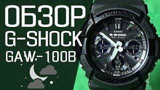 Обзор CASIO G-SHOCK GAW-100B-1A | Где купить со скидкой