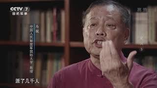 《军事纪录》 20200113 楚汉 楚河汉界(上) 军迷天下