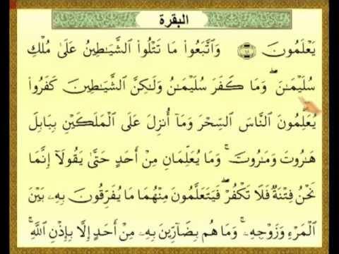 Surah Al Baqarah 102 Youtube