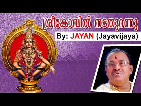 Sreekovil Nadathurannu...l  Jayavijaya JAYAN l   LIVE