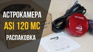 Астрокамера ASI 120 MC от ZWO. Распаковка.(, 2016-12-26T13:56:16.000Z)
