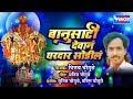 बानूसाठी देवानं घरदार सोडीलं   Banu Sati Devan Ghardar Sodil   Khandoba Geete   Vijay Chougule
