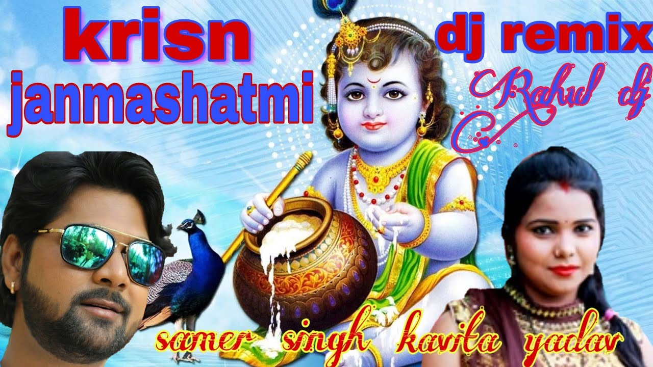 Krishna Janmashtami Song Dj Remix 2019 Meri Jaan Ho Radha Samar