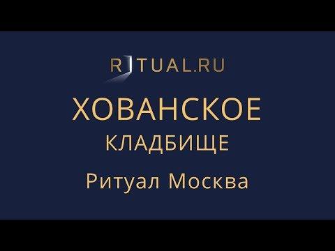 Место Хованское кладбище Ритуал Москва – Похороны Ритуальные услуги Официальный сайт кладбища