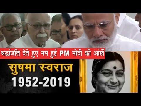 सुषमा स्वराज को श्रद्धांजलि देते हुए भावुक हुए PM मोदी और L K आडवाणी ||
