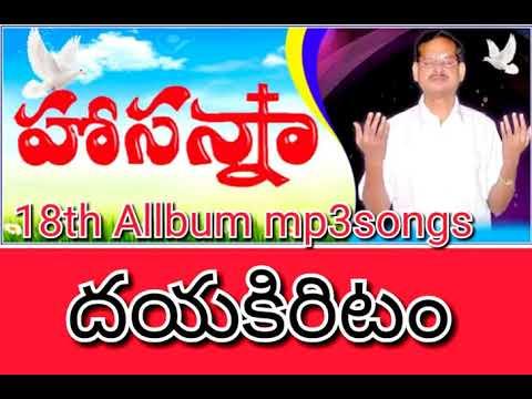 Hosanna MP3 song s