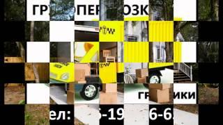 Заказать грузчиков для квартирного офисного переезду Луцк(, 2016-01-12T23:55:55.000Z)