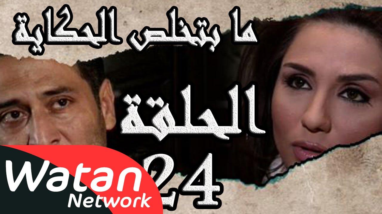 مسلسل ما بتخلص حكاياتنا ـ الحلقة 24 الرابعة والعشرون كاملة ـ حب يصارع الموت ج3 HD