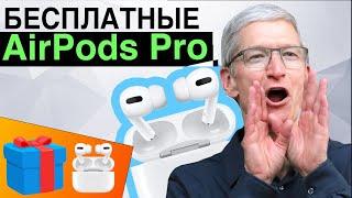 Бесплатные AirPods Pro, iPhone Pro 2020 и Большой розыгрыш от Кик Обзор