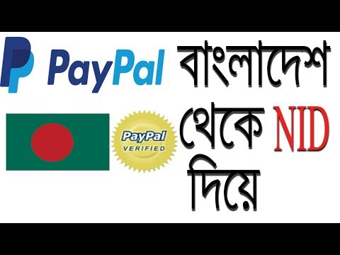 Verified Paypal account in bangladesh   2017   how to create a paypal account in bd   bangla