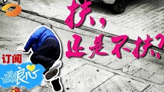 "《噗通噗通的良心》 Warmth of Conscience:老人倒地""扶不扶""大考验-Fallen old person:help him or not?【湖南卫视官方版1080p】20150211"
