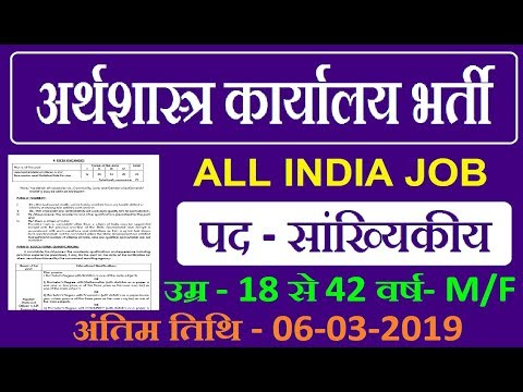 latest-govt-jobs-2019-|-statistics-jobs-|-sarkari-naukari-|-government-vacancy-in-feb-2019