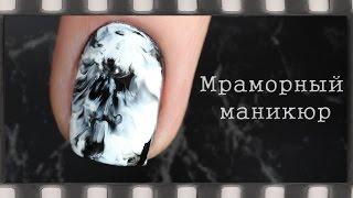 видео Мраморный маникюр своими руками