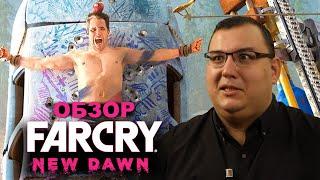 Обзор Far Cry New Dawn - кислотное РПГ вместо шутера с элементами Far Cry Instincts