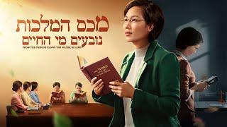 סרט משיחי | 'מכס המלכות נובעים מי החיים' - היא מצאה את דרך חיי הנצח