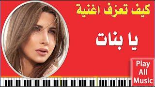 166- تعليم عزف اغنية يا بنات - نانسي عجرم